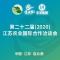 #直播农洽会#第二十二届(2020)江苏农业国...