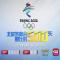 北京冬奥会倒计时500天特别节目