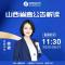 #公告解读#2020山西省直事业单位公告解读