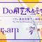 #I Do公益基金会#第十三届爱心西藏行@拉萨特殊教育学校 艺术支教开营仪式开始啦~在最高海拔#用艺术点亮梦想#,为了爱,我愿意!