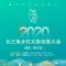 """""""2020长三角乡村文旅创客大会""""德清论剑!拈花湾、许亚萍惊喜""""亮相"""",赶紧来看"""