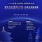 2020中国大运河文化带京杭对话主论坛暨开幕式