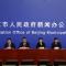 正在直播 | 中国(北京)自由试验区新闻发布会