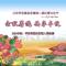 北京平谷夏各庄镇第二届红薯文化节