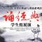 直播|四川省2020中华经典诵写讲演系列活动学生组展演