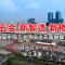 第25届中国五金博览会开幕