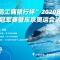 2020年全国游泳冠军赛
