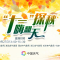 """""""十一""""探秋嗨翻天"""