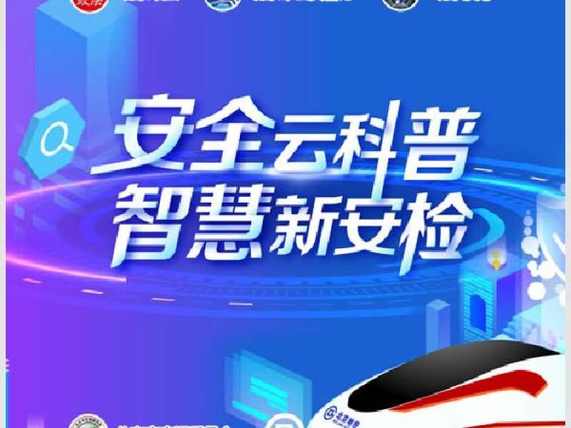 北京政法正在直播