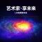 艺术家·享未来,LG电视发布会