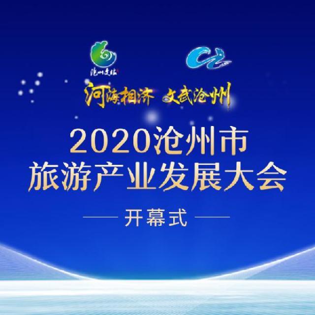 @河北省文化和旅游厅 的微博直播