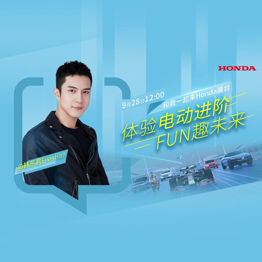 韩东君带你逛北京车展Honda展台