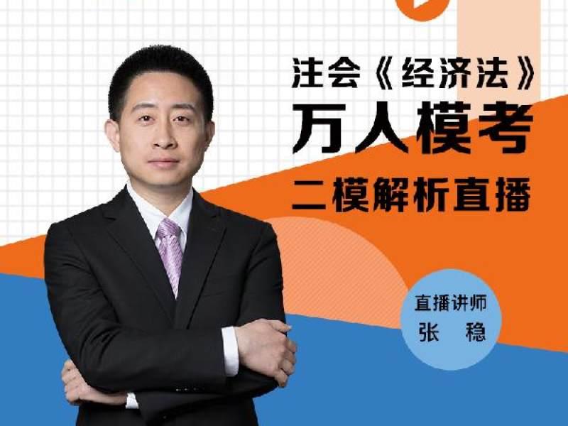 中华会计网校正在直播