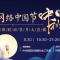 """""""网络中国节·中秋""""全国联动赏月大直播"""