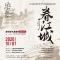 昆剧《眷江城》——2020紫金文化艺术节舞台剧目会演
