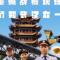 带你登黄鹤楼看复苏武汉城,听英雄亲口讲鲜为人知的战疫真事,尝近百种名小吃。