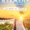 """2020年北京长城文化节闭幕式活动以""""千年梦圆 长城聚首""""为主题,突出总结与收获、成果与展示、传承与推广、欢聚与期待的闭幕式主旨,总结回顾本届北京长城文化节活动成果,进一步弘扬长城精神、传承长城文化。"""