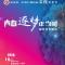 西安铁一中文化艺术节今晚震撼来袭  酷炫灯光秀约起!
