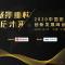 场景重构 智启未来 —— 2020中国厨卫产业创新发展峰会