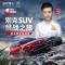 别克SUV挑战 2020 Super Rally之旅
