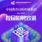 2021年度校园宣讲——中国教育出版传媒集团有限公司