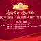 """2020年首场""""四川好人榜""""发布仪式(四川·自贡)"""