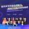 北京市应急管理宣讲团科普宣讲专场