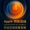 2020苹果发布会