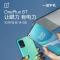 OnePlus 8T 让眼力 有电力