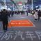 第二十一届武汉国际车展