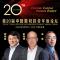 #第20届中国股权投资年度论坛#DAY3