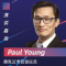 """""""新西兰·华人50""""2020奥克兰站演讲嘉宾:奥克兰市议会议员Paul Young"""
