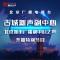 古城新声副中心——北京城市广播副中心之声开播特别节目