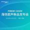 海信超声新品全球首发