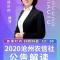 沧州市农村信用社公告解读