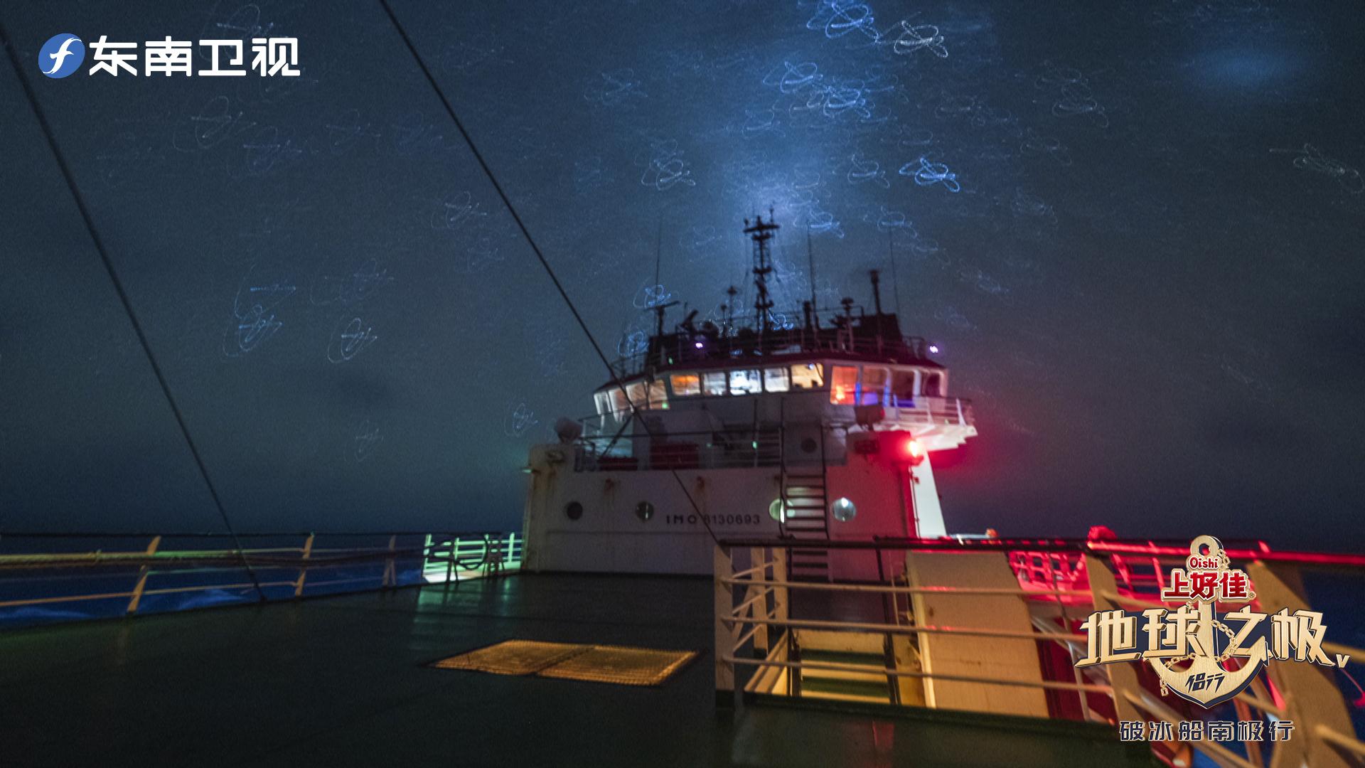 正直播:抵达南极后,破冰号准备回家了!