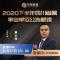 #四川省属事业单位公告解读#