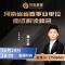 河南省省直事业单位面试解读峰会