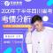 #2020年度四川省下半年省考考情分析#