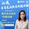 #事業單位大聯播#重慶事業單位#