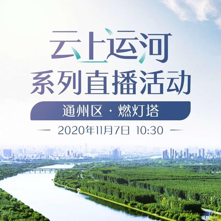 """2020北京大运河文化节""""云上运河""""系列直播活动——通州区·燃灯塔"""