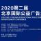 2020第二届北京国际公益广告大会开幕式