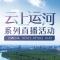 """""""云上运河""""系列直播活动之海淀区·昆明湖、绣漪桥"""