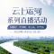 """2020北京大运河文化节""""云上运河""""系列直播活动——朝阳区"""
