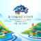 第十四届永定河文化节——红色之旅
