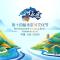 第十四届永定河文化节——绿色之旅