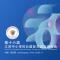 重磅!第16届江苏中小学校长国际交流与协作会全球5G直播来啦!