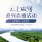"""2020北京大运河文化节""""云上运河""""系列直播活动——昌平区"""