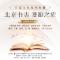 北京书店漫游之旅——王府井文化圈