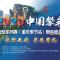 2020中国攀岩自然岩壁系列赛(重庆奉节站)暨年度总决赛